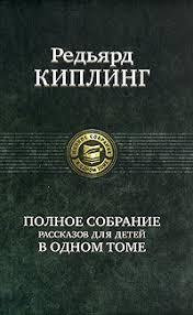<b>Редьярд Киплинг</b> «<b>Редьярд Киплинг</b>. Полное собрание <b>рассказов</b> ...