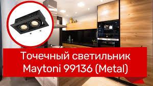 Точечный <b>светильник MAYTONI</b> 99136 (<b>MAYTONI Metal DL008</b>-<b>2</b> ...