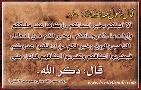فوائد ذكر الله  Images?q=tbn:ANd9GcSeOxDHIbHqOziGjf34QicWsecK7socRGLuqULT-Kp3LPKuoAlL