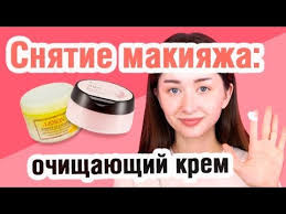 Снятие макияжа: <b>Очищающий крем</b> - YouTube