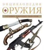 Огнестрельное оружие <b>Волков</b>, <b>Вячеслав Владимирович</b> ...