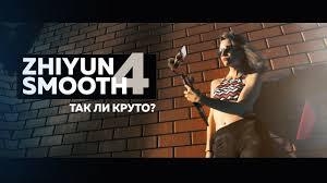 <b>Zhiyun Smooth 4</b> | Так ли все круто? - YouTube