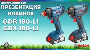 GDR 180-Li и <b>GDX 180</b>-<b>Li</b>, новинки <b>Bosch</b> 2018, дилер саммит ...