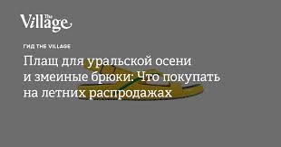 Плащ для уральской осени и змеиные брюки: Что покупать на ...