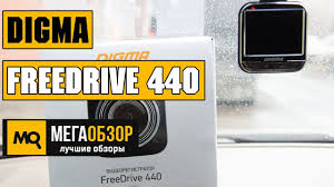 <b>Digma FreeDrive</b> 440 - Обзор <b>видеорегистратора</b> FullHD - YouTube
