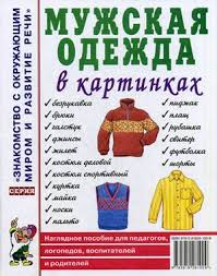 <b>Мужская одежда в картинках</b>. Наглядное пособие для педагогов ...