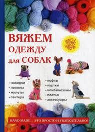 <b>Вяжем</b> одежду для собак - <b>Каминская Елена Анатольевна</b> ...
