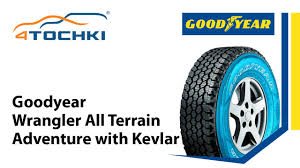Шины <b>Goodyear Wrangler All-Terrain Adventure</b> with Kevlar - 4 ...