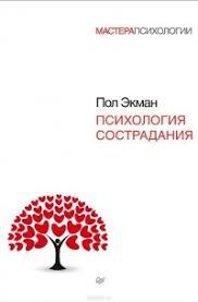 Отзывы о книге <b>Психология сострадания</b>