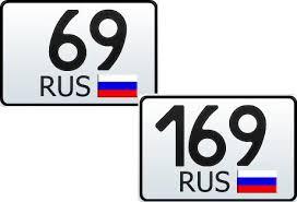 69 и <b>169 регион</b> - это какая область России