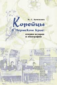 Купить <b>Корейцы</b> в Пермском крае: очерки истории и этнографии ...