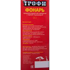 <b>Фонарь LED</b> Трофи с аккумулятором <b>0</b>,<b>5</b> Ач в Иваново – купить по ...