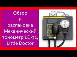 Обзор и распаковка Механический <b>тонометр LD</b>-<b>71</b>, <b>Little Doctor</b> ...