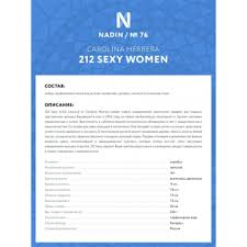 NadiN. <b>Парфюмерная</b> вода № 76 CH <b>212 Sexy Women</b> купить ...