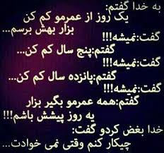 Image result for متن زیبا