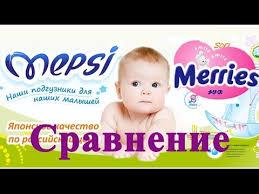 Mepsi аналог Merries. Сравнение <b>подгузников</b> Mepsi и Merries ...