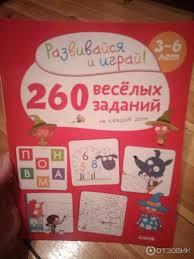 """Отзыв о <b>Книга</b> """"<b>260</b> веселых заданий на каждый день. 3-6 лет ..."""
