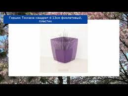 <b>Горшок Тоскана квадрат d-13см</b> фиолетовый, пластик - YouTube