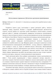 (PDF) Использование современных CAD-систем в дипломном ...