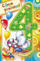 Поздравления племянника с днем рождения 4 года