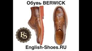 <b>Обувь Berwick</b> – есть ли смысл покупать !? - YouTube