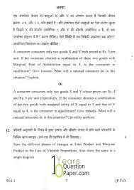 cbse economics class xii board question paper years cbse class 12th 2015 economics boards question paper