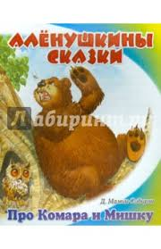 "Книга: ""Сказка про <b>Комара</b> Комаровича - длинный нос и ..."