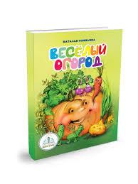 """""""Веселый огород"""" <b>Книга для говорящей ручки</b> """"ЗНАТОК"""". Из ..."""