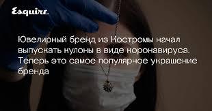 Ювелирный бренд из Костромы сделал кулон в <b>виде</b> коронавируса