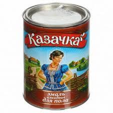 <b>Эмаль Казачка ПФ</b>-<b>266</b>, <b>жёлто</b>-<b>коричневая</b>, 0,9 кг - купить в ...