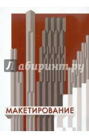 """Книга: """"Макетирование"""" - <b>Стасюк</b>, <b>Киселева</b>, Орлова. Купить ..."""