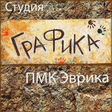 Графика <b>Эврика</b> | ВКонтакте