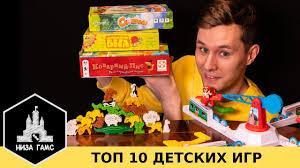 ТОП 10 лучших <b>настольных игр</b> ДЛЯ ДЕТЕЙ 4-6 лет и старше ...