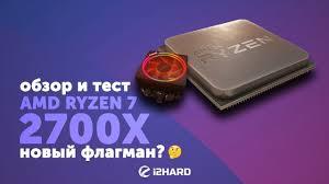 Обзор и тест <b>AMD Ryzen 7</b> 2700X: новый флагман? (<b>Ryzen 7</b> ...