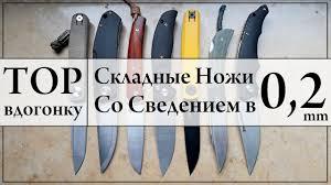 <b>Ножи</b> со Сведением в 0,2мм. мини TOP вдогонку + Бонусы ...