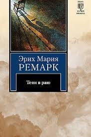 ремарк эрих мария тени в раю