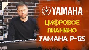 Обзор <b>цифрового</b> пианино <b>YAMAHA P</b>-<b>125</b> - YouTube