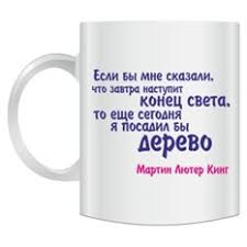 <b>Кружка с афоризмом</b> Мартина Лютера Кинга | купить в Подарки.ру
