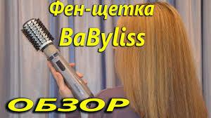 Фен <b>щетка</b> BaByliss 2735E (Достоинства и недостатки) - YouTube