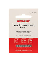 <b>Припой с канифолью</b> диаметром 1 мм спираль (олово 61 ...