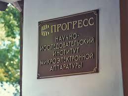 НИИМА «Прогресс» отмечает 31-й день <b>рождения</b> ...