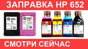<b>HP 652</b> заправка. Подробная инструкция <b>HP</b> 1115/ 2135 / 3635 ...