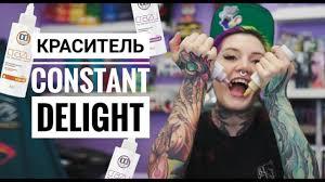 ВСЕ О КРАСИТЕЛЕ <b>CONSTANT DELIGHT</b> - YouTube