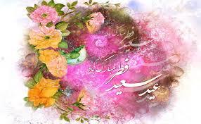 نتیجه تصویر برای عید سعید فطر