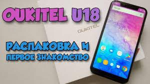 <b>OUKITEL U18</b> - Распаковка <b>смартфона</b> и первое знакомство ...