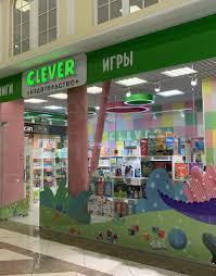 <b>CLEVER</b> издательство — Аврора Молл