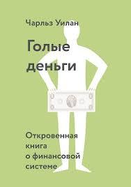 <b>Голые деньги</b> : откровенная книга о финансовой системе: научно ...