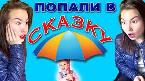 Света и Богдан <b>ПОПАЛИ</b> В <b>СКАЗКУ</b> kids in wonderland - YouTube