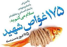 Image result for ‫شهدای غواص‬‎