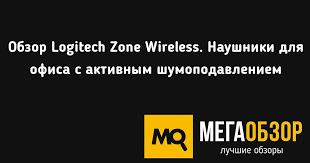 Обзор <b>Logitech Zone Wireless</b>. Наушники для офиса с активным ...